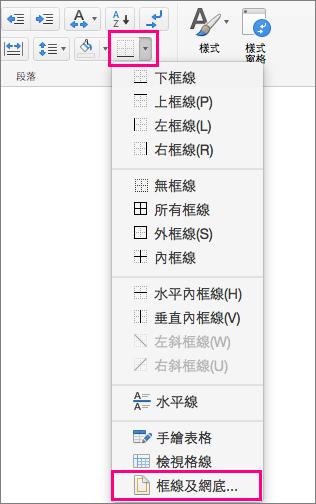 在 [常用] 索引標籤上醒目提示 [框線] 圖示和 [框線及網底]。