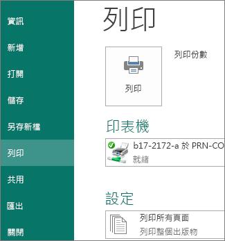 Publisher 中 [列印] 選項的螢幕擷取畫面。