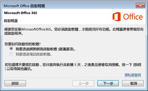 顯示 Office 365 的啟動精靈