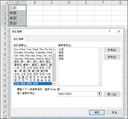 [檔案] > [選項] > [進階] > [一般] > [編輯自訂清單] 中的 [自訂清單] 對話方塊。若是 Excel 2007,請按一下 Office 按鈕 > [Excel 選項] > [常用] > [編輯自訂清單]。