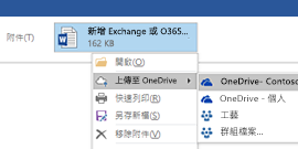 將 Outlook 附件上傳到 OneDrive