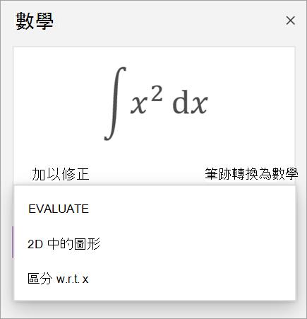顯示衍生式與整型之解決方案選項的範例方程式