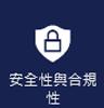 在 [Office 365 應用程式] 功能表上的安全性和法規遵循應用程式