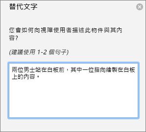 在 Outlook 的影像中新增替代文字的 [替代文字] 窗格