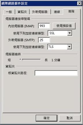 [網際網路郵件設定] 對話方塊中的 [進階] 索引標籤螢幕擷取畫面。