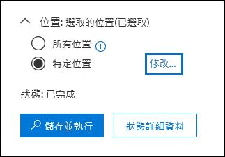 按一下 [修改],若要變更的內建搜尋查詢內容的位置
