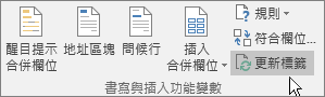 按一下功能區上的 [更新標籤] 按鈕,將變更套用至整張標籤。