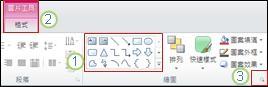 PowerPoint 2010 中功能區的一些其他功能範例。