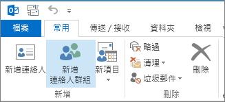在 [常用] 索引標籤上,按一下 [新增連絡人群組]。