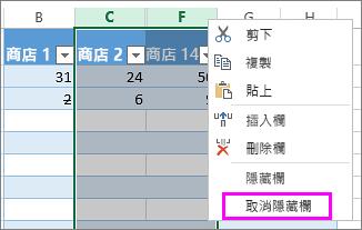 以滑鼠右鍵按一下該欄或標題,然後選取 [取消隱藏欄]。