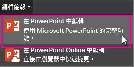在 PowerPoint 桌面應用程式中編輯