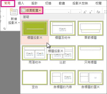 [常用] 索引標籤上的投影片版面配置