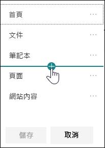 左側瀏覽窗格上的 [插入] 連結