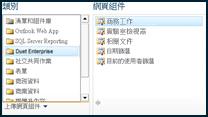 網頁組件選擇器可讓您導覽至想要插入的商務工作網頁組件。