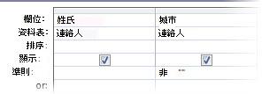 查詢設計工具準則設定國家/地區欄位非空白