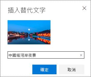 Outlook 網頁版中的 [替代文字] 對話方塊。