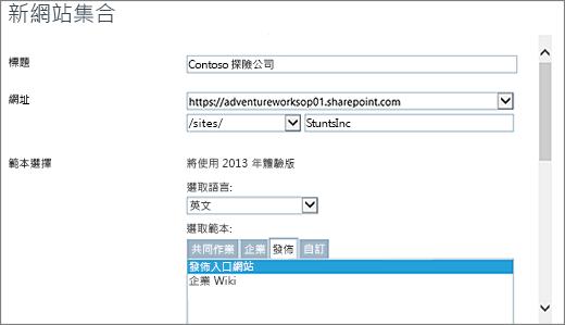 新的網站集合] 對話方塊與發佈入口網站的上半部醒目提示