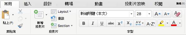 針對 Office 365 訂閱者,Mac 版 PowerPoint 2016 功能區上的首頁標籤現在包含文字螢光筆色彩按鈕