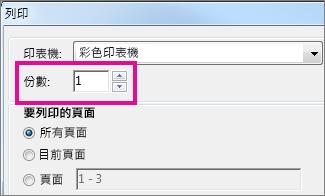Word Online 印表機對話方塊