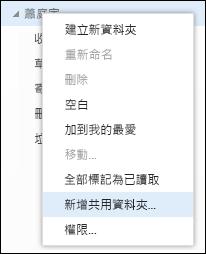 Outlook Web App [新增共用資料夾] 右鍵功能表選項