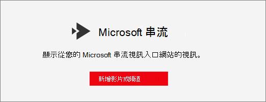 Microsoft 資料流網頁組件
