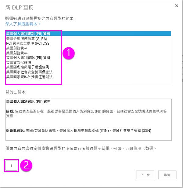 最小值的計算選項 DLP 原則範本