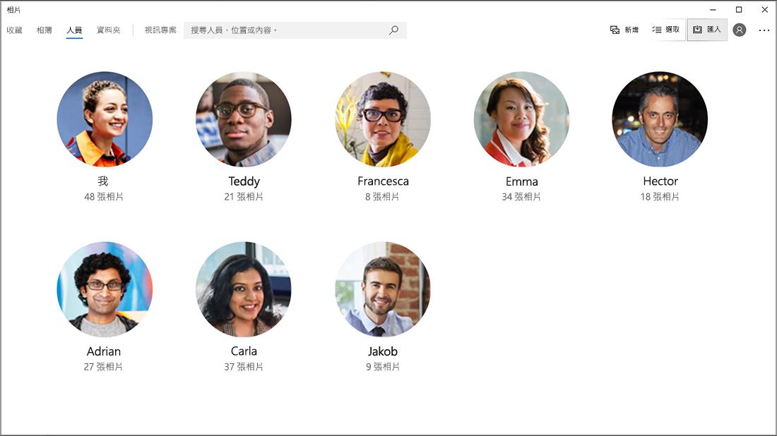 [人員] 索引標籤填入 [相片] 應用程式中的臉部之後的螢幕擷取畫面。