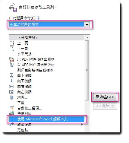 將 [使用 Microsoft Word 編輯本文] 新增按鈕至 Publisher QAT。