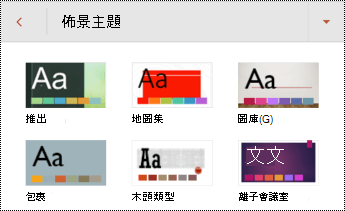 Android 版 PowerPoint 投影片的主題。
