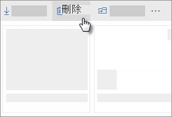 刪除 OneDrive 中的檔案的螢幕擷取畫面