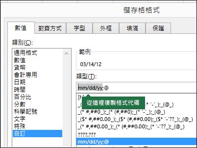 使用 [格式] > [儲存格] > [數值] > [自訂] 對話方塊讓 Excel 為您建立格式字串的範例。