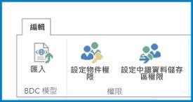 Business Connectivity 設定中的 [編輯] 功能區螢幕擷取畫面,畫面顯示了 BDC 模型的 [匯入] 按鈕和權限設定。