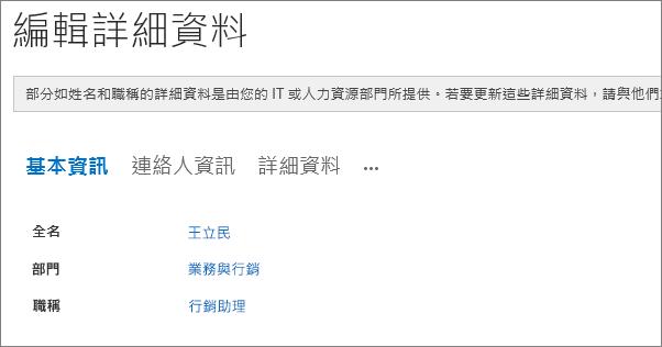 Yammer 中使用者的 [編輯詳細資料] 頁面的螢幕擷取畫面。