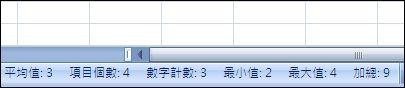 狀態列顯示選取儲存格的計算與項目個數