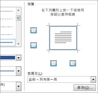 [預覽] 方塊可顯示頁面框線