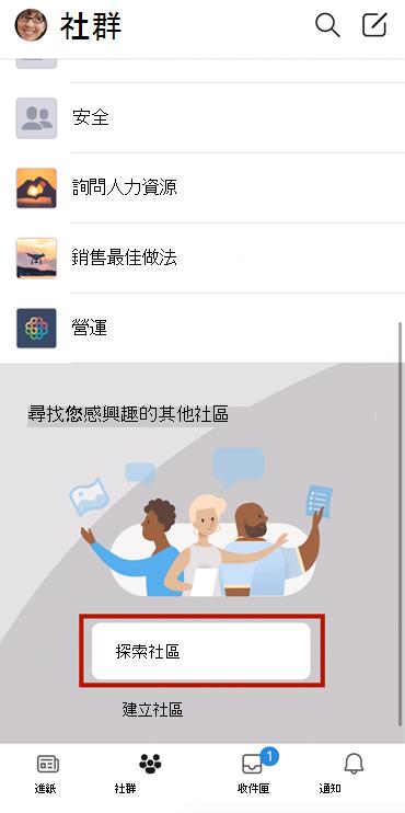 螢幕擷取畫面顯示在手機上使用選取範圍尋找 Yammer 社區