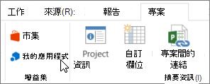 螢幕擷取畫面,游標指向 [我的應用程式功能區上的 [專案] 索引標籤。選擇 [我的應用程式,以選取最近使用的應用程式、 管理所有應用程式,或移至新的應用程式的 Office 市集。