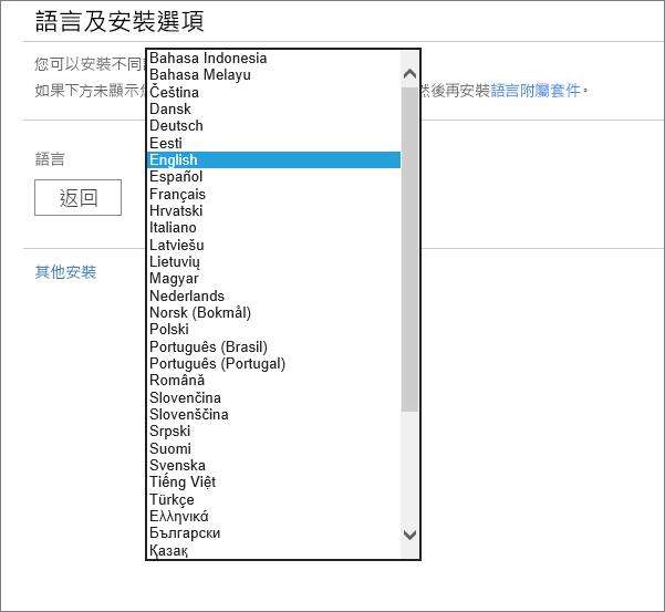 顯示 Office 365 家用版的語言選項