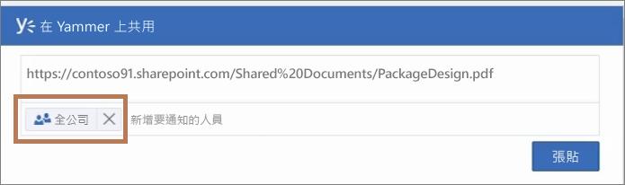 將 PDF 檔案張貼至 Yammer