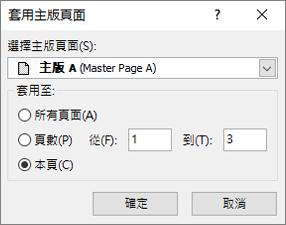 螢幕擷取畫面顯示 [套用主版頁面] 對話方塊。
