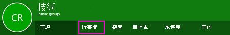 在 OWA 中的群組功能區上的 [行事曆] 按鈕