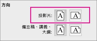 Mac 版 PPT 頁面方向