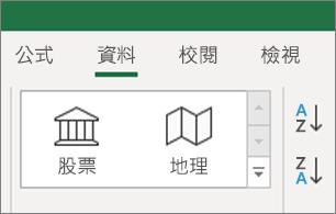 顯示股票及地理位置資料類型的 [資料] 索引標籤