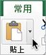 [貼上] 按鈕旁的箭號