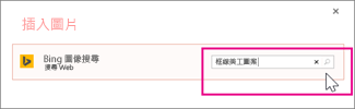 在 Bing 搜尋框線美工圖案