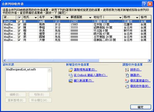 [合併列印收件者] 對話方塊中的基本郵寄清單。