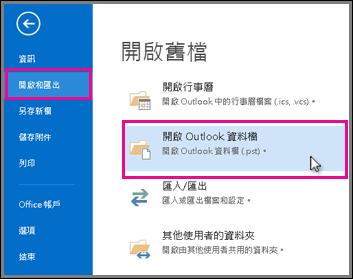 開啟 Outlook 資料檔