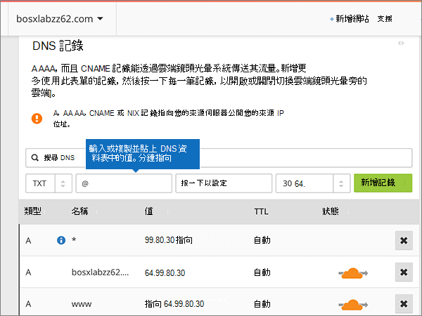 Cloudflare-BP-驗證-1-1