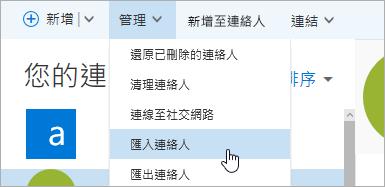 [匯入連絡人] 按鈕的螢幕擷取畫面。
