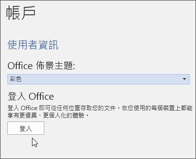 顯示在 Word 中帳戶資訊的螢幕擷取畫面